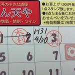 今日は平成最後の営業。令和もよろしくお願いします!