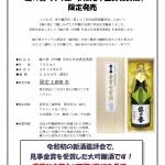 「越の誉 大吟醸 令和元年金賞受賞酒」限定発売のお知らせ