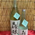新緑の候…西幡豆の山﨑醸(やまざきかもし)の夏酒「夏純吟」は2020年5月9日発売です。