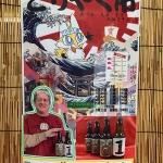 5月26日(日)「蒲郡福寿稲荷ごりやく市」で蒲郡クラフトビールを販売します!