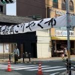 <ありがとうございました>「5/26 第91回福寿稲荷ごりやく市」初出店!