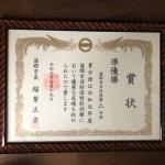 平成30酒造年度 全国新酒鑑評会の審査結果発表!