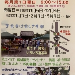 7月7日(日)「幸田・正楽寺木工クラフト市」で蒲郡クラフトビール販売します!