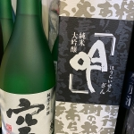 蓬莱泉 純米大吟醸 空(くう)&吟(ぎん)の4合瓶(720ml) 入荷しました!