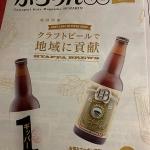 蒲郡・幸田の情報誌「ぶらりん」7月号でHYAPPA BREWSが巻頭特集されました!