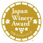 <速報>第2回「日本ワイナリーアワード2019」受賞ワイナリー決定!