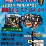 明日7月7日は「幸田・正楽寺木工クラフト市」に出店しHYAPPAのクラフトビール10種販売します!