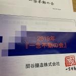 名古屋で開催された「一念不動 特約店の会」に参加してきました。