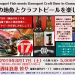 <いよいよ明日!>2019年8月17日「蒲郡の地魚とクラフトビールを楽しむ会」当日のお品書きです。