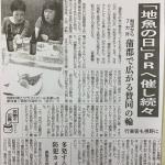 「蒲郡の地魚とクラフトビールを楽しむ会 at 笹や」を中日新聞さん、東愛知新聞さんで掲載いただきました。