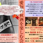<参加者募集!>2019年9月29日(日)「愛知の秋酒を楽しむ会 at 馳走屋あぢゃ」のご案内