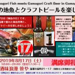 <満席御礼!>2019年8月17日「蒲郡の地魚とクラフトビールを楽しむ会」本日17:30より受付開始です。
