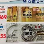 【消費増税に伴うご連絡③】2019年10月1日より全酒協ビール券が新デザイン&新価格にリニューアルされます。