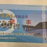 <明日で終わり!>「蒲郡市プレミアム付商品券」使用期限は3月31日まで!