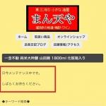 【お知らせ】3月19日20~21時の間、消費税の総額表示メンテナンスのためオンラインショップ営業を一時停止します。