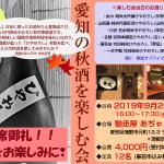 <満席となりました!>2019年9月29日(日)「愛知の秋酒を楽しむ会 at 馳走屋あぢゃ」