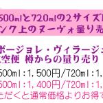 <ご予約受付開始!>「ポールボーデ ボージョレ・ヴィラージュ ヌーヴォー2019」樽出し量り売り。今年は500mlと720mlの2サイズご用意!
