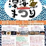 11月2、3日竹島水族館で開催される「がまごおり深海魚まつり」に出店します!