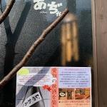 9/29「愛知の秋酒を楽しむ会 at 馳走屋あぢゃ」開催しました!