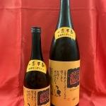 三谷祭に間に合った!三谷出身の宮瀬杜氏が造った令和元年BY新酒「一念不動 特別純米無濾過しぼりたて」