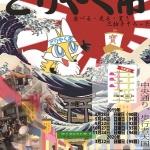 10月27日(日)「蒲郡 福寿稲荷ごりやく市」に出店します!