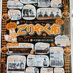 明日10月27日は「第93回福寿稲荷ごりやく市」に出店します!