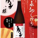 「蓬莱泉 新春初しぼり2020」のラベル完成!来年の干支は庚子(かのえね)です。