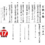 <開催まであと3日>2019年12月1日(日)「蓬莱泉の限定酒を楽しむ会 at 馳走屋あぢゃ」