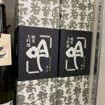 蓬莱泉 純米大吟醸「吟(ぎん)」一升瓶(1800ml)2019年入荷分。残りわずかとなりました。