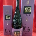 金賞受賞から10年の歳月を重ねた長期熟成古酒「一念不動 大吟醸 金賞受賞十年古酒」ついに解禁!