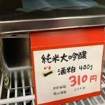 蓬莱泉オーダーメイド「当店オリジナル純米大吟醸 一(いち)」の『酒粕』が入荷!甘酒レシピもお付けします。