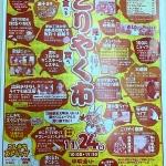 明日11月24日は「第94回福寿稲荷ごりやく市」に出店します!