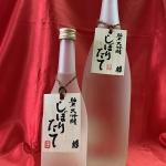 「蓬莱泉 純米大吟醸しぼりたて 子(ねずみ)木札」完売しました。
