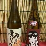 常滑の澤田酒造様から冬におススメの新酒&熟成酒が入荷しました!