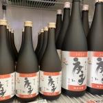 2020年スタート!蓬莱泉のお年賀酒「新春初しぼり」も販売スタートです!