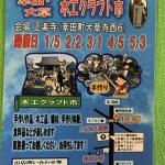 2月2日(日)「幸田・大草 木工クラフト市」に出店します!