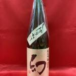 広島・竹原のフルーティなしぼりたて「誠鏡 純米吟醸 幻(まぼろし)しぼりたて生酒」入荷しました!
