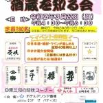 【開催延期】2020年3月22日(日)開催「東三河の酒蔵を知る会」のお知らせです。