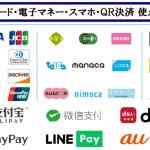お店で「au PAY」と「UnionPay(銀聯)カード」がご利用いただける様になりました!