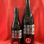 越の誉 純米大吟醸無濾過生原酒「蔵誉(くらのほまれ)」紺色ラベル入荷!