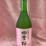 """今年の桜は早いらしい…「四季桜 生酛純米酒」で""""花待ち酒""""はいかが?"""