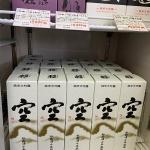 約13年ぶりの蔵出し!蓬莱泉 純米大吟醸「空(くう)十年古酒」入荷しました!