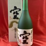 <完売しました>蓬莱泉 純米大吟醸「空(くう)十年古酒」