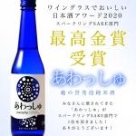 【速報】 ワイングラスでおいしい日本酒アワード2020 スパークリングSAKE部門で越の誉「あわっしゅ」最高金賞!  全国48の出品の中での第1位!