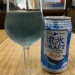 オホーツク・ブルーに染まった発泡酒!「網走ビール 流氷ドラフト」