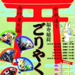 3月22日(日)「第95回 蒲郡 福寿稲荷ごりやく市」中止となりました。