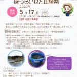 5月17日(日)「ほうらいせん田植祭2020」コロナが終息する事を願い参加者募集!