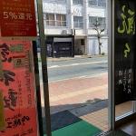 愛知県に緊急事態宣言が発令…まん天やの今後の対応です。