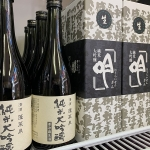 蓬莱泉の2つの秘蔵酒「純米大吟醸 生酒(空生)」「純米大吟醸 吟 生酒(吟生)」2020年版が入荷!郵送OKです。