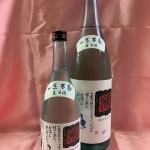 それでも夏は来る。「一念不動 夏生酒 特別純米酒」入荷しました!